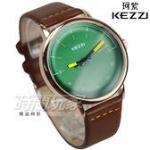 KEZZI珂紫 簡約流行錶 防水手錶 學生錶 女錶 男錶 中性錶 皮革錶帶 玫瑰金 KE1767玫咖大