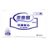 來復易 防漏安心成人紙尿褲(黏貼型)M20Px4包/箱