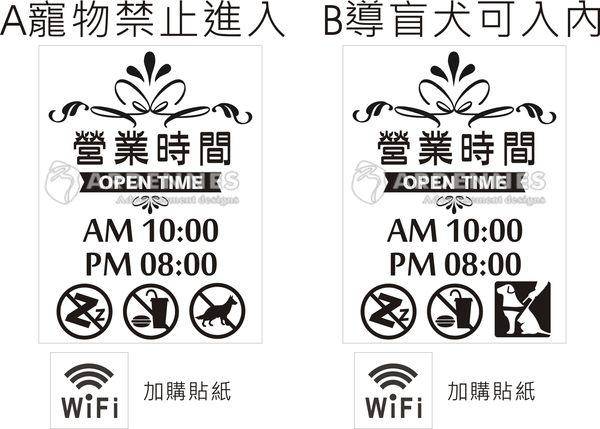 【ARDENNES】營業時間貼 / 開店時間 / 店面、公共場所 防水貼紙 PCT035法式輕甜 客製化賣場
