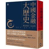 中國金融大歷史:從史上最富有的兩宋到錯失全球霸主的大明朝(西元960~1644年