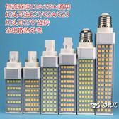 燈泡燈管-超亮全鋁LED橫插燈110v220V玉米燈泡E27螺口G24g23插拔管【大咖玩家】T1