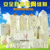 棉質嬰兒衣服套裝新生兒禮盒秋冬夏季初生剛出生滿月寶寶用品禮物【優惠兩天】JY