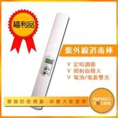 *福利品* 手持紫外線消毒棒 除菌棒 消毒燈-INDM001004A