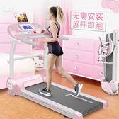 跑步機 昌隆跑步機家用款迷你超靜音抖音家庭簡易電動走步摺疊女小型·夏茉生活YTL