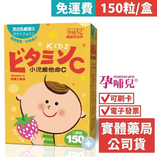 [免運費] 孕哺兒 小兒 維他命C + 乳鐵蛋白 草莓風味口嚼錠 150錠