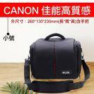 攝彩@Canon 佳能高質感防水相機包- 一機二鏡攝影包-含防雨罩-手提、肩背兩用(佳能高質感-小)