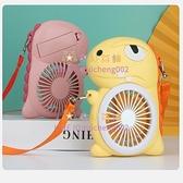 便攜式小風扇學生兒童卡通可愛小恐龍電風扇充電迷你手持背帶【奇妙商舖】