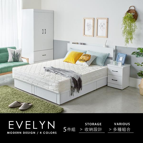 伊芙琳現代風木作系列房間組/5件式(床頭+床底+床墊+床頭櫃+衣櫃)/4色/H&D東稻家居