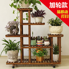 加輪可移動花架 陽臺多層實木客廳花架子簡約植物架多肉架室內 快速出貨
