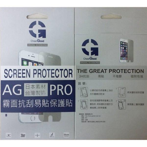 【台灣優購】全新 ASUS Zenfone 3S MAX.ZC521TL 專用AG霧面螢幕保護貼 日本材質~優惠價69元