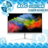 AOC 艾德蒙 I2489FXHA8/BS 23.8吋 IPS液晶顯示器 電腦螢幕