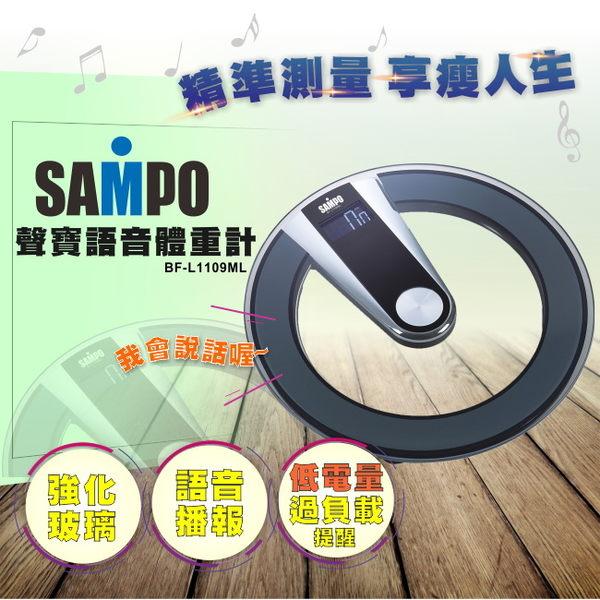 【聲寶】語音電子體重計BF-L1109ML 免運費-隆美家電
