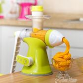 手動榨汁機迷你家用多功能炸榨汁器學生手搖水果原汁機果汁語  color shop