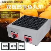 章魚小丸子機器雙板燃氣/電熱魚丸爐蝦扯蛋章魚燒機小丸子機
