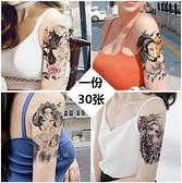 紋身貼防水男女持久花臂ins風不永久一年泫雅風性感藝妓刺青貼紙 快速出貨