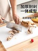 砧板 菜板家用抗菌防霉塑料切菜板大號粘板案板刀板搟面板加厚廚房砧板 LX 艾家
