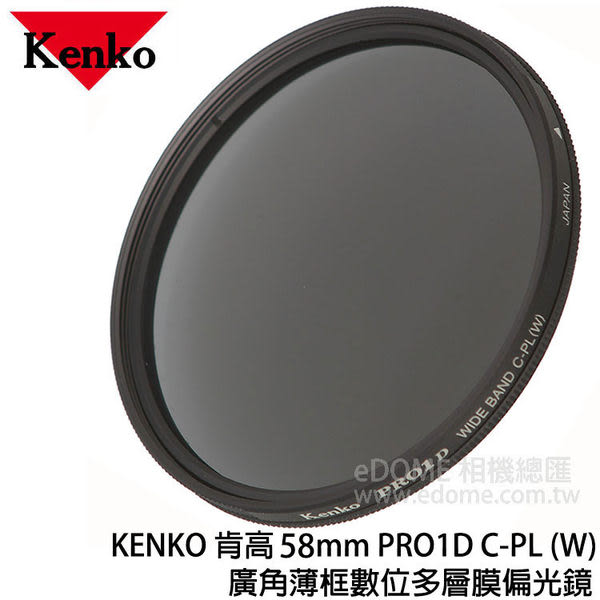 KENKO 肯高 58mm Pro 1D CPL-W 廣角薄框數位多層膜偏光鏡 (6期0利率 免運 正成貿易公司貨) PRO1D CPL