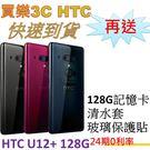 HTC U12+ 手機128G,送 128G記憶卡+清水套+玻璃保護貼,24期0利率 U12 Plus
