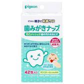 【杰妞】日本製 PIGEON 貝親 乳牙 清潔棉 潔牙濕巾 潔齒棉42包入