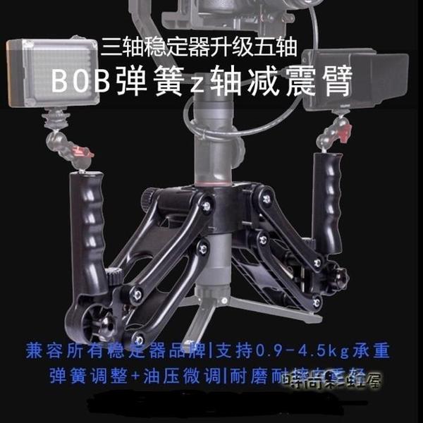 BOB 單反三軸陀螺儀穩定器五軸Z軸云鶴2微畢如影SC魔爪雙手持配件 露天拍賣