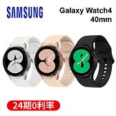 Samsung Galaxy Watch4 40mm (藍芽)[24期0利率]