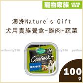 寵物家族*-澳洲Nature's Gift新包裝-犬用貴族餐盒-雞肉+蔬菜100g