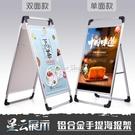 手提鋁合金海報架立式落地式廣告牌kt板展架制作宣傳展示支架展板 交換禮物 YYP