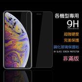 LG G4C 5吋 手機專用 9H硬度 鋼化玻璃 保護貼 防刮 螢幕膜