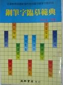 【書寶二手書T2/藝術_BXZ】鋼筆字臨摹範典_陳之望