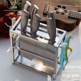 刀架 刀架不銹鋼廚房刀架刀座菜刀架置物架收納架用品用具JD 寶貝計畫