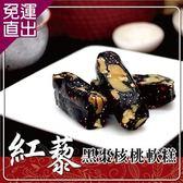 車庫食品 紅藜黑棗核桃軟糕(160g/包,共兩包)【免運直出】
