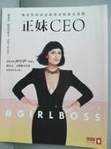 【書寶二手書T4/財經企管_ZHZ】正妹CEO_蘇菲亞.阿莫魯索