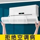 伸縮式空調擋風板出風口導風罩擋板防直吹擋冷風導風板遮風板通用快速出貨