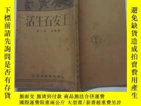 二手書博民逛書店民國22年版罕見王安石生活14012 鄧行 上海世界書局 出版1