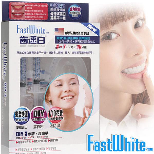 FastWhite齒速白 3步驟DIY快速居家牙托式牙齒美白組(3ml x 2) 加購更便宜