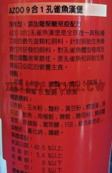 【西高地水族坊】AZOO 9合1孔雀魚漢堡(900ml)(浮水型)
