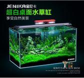 懶人魚缸 超白魚缸玻璃客廳桌面生態小型斗魚金魚烏龜長方形懶人養魚小魚缸T