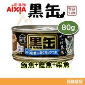 愛喜雅AIXIA 黑罐16號(鮪魚+鰹魚+柴魚)80g/貓罐頭【寶羅寵品】