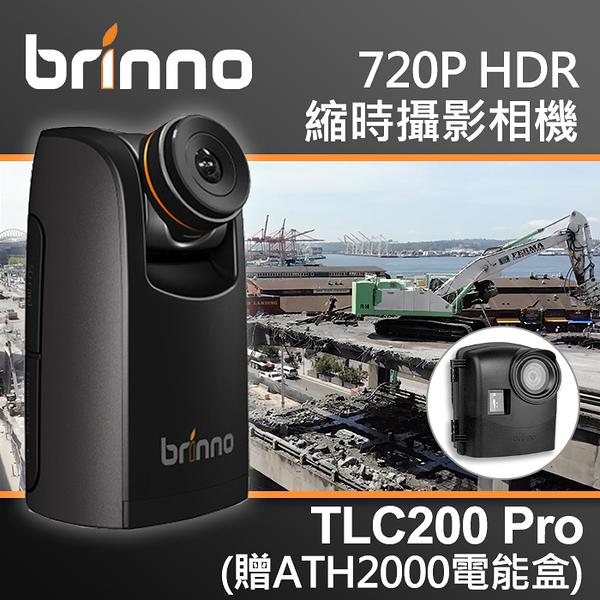 【TLC200 Pro 電能防水盒套組】縮時攝影相機 BRINNO HDR 可調角度 適用 風景 建築 農業 屮W9