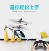 遙控玩具-遙控飛機兒童玩具男孩迷你無人機遙控直升機小型耐摔充電飛行器 喵喵物語