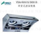 【PK廚浴生活館】高雄豪山牌 VSA-8091S 斜背式 ☆  VSA-8091 排油煙機 實體店面 可刷卡