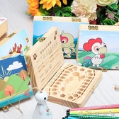乳牙紀念盒男孩女孩兒童牙齒收藏盒寶寶換牙保存盒生肖彩印乳牙盒 晴天時尚