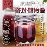 帶卡扣玻璃密封儲物罐 750ml 無鉛透明罐 果醬罐子 保鮮玻璃罐【ZJ0406】《約翰家庭百貨