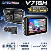 【愛車族購物網】快譯通 Abee V71GH 1080P 前後鏡GPS行車紀錄器+32G記憶卡