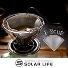 Driver 不鏽鋼環保濾紙(錐形)1-2cup.環保咖啡濾紙 304不鏽鋼濾紙 便攜式極細濾網 圓錐型濾紙