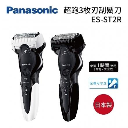 【結帳再折+分期0利率】Panasonic 國際牌 ES-ST2R 男士 超跑3刀刃刮鬍刀 ES-ST2R 台灣原廠保固