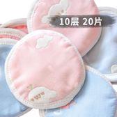 純棉可洗式孕產婦哺乳期透氣10層紗布防溢乳墊產婦月子母乳隔奶墊 艾尚旗艦店