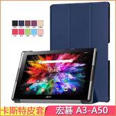宏基 Acer Iconia Tab 10 A3-A50 2017 平板皮套 卡斯特紋 超薄三折 a3 a50 保護套 支架 吸附 10吋 平板皮套