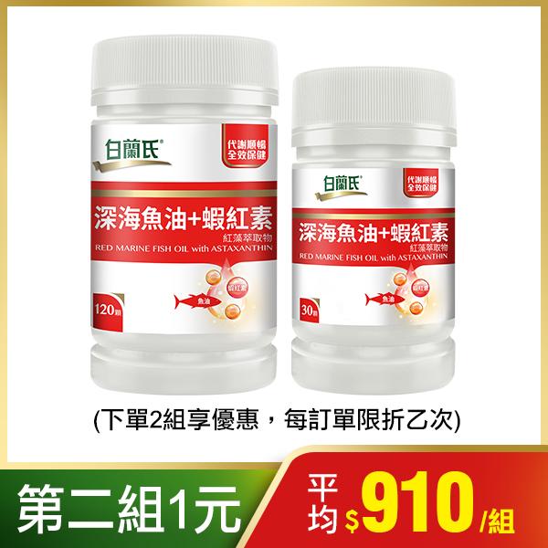 白蘭氏 深海魚油+蝦紅素增量組(120錠+30錠)-Omega3 DHA 提升代謝 CTN002