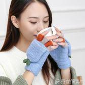 手套女半指女冬保暖露指翻蓋手遊吃雞秋冬可愛韓版學生加厚漏指手襪 愛麗絲